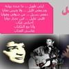 Download ليلي طويل يونس مجري حميد الشاعري نينا عبد الملك Mp3
