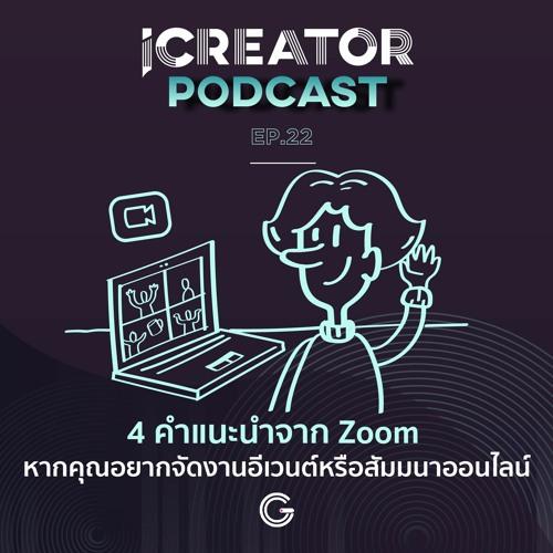 iCreator Podcast EP.22 : 4 คำแนะนำจาก Zoom หากคุณอยากจัดงานอีเวนต์หรือสัมมนาออนไลน์