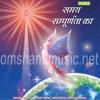 Download Samay Sampurnata Ka Mp3