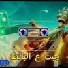 Download مهرجان جيت ع البايظ 2020 Mp3