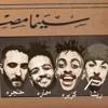 Download Habibi Haklmk ft Kozbra&hangra&resha&samara - حبيبي هكلمك - كزبرة وحنجرة وريشا كوستا وسمارة ناو Mp3