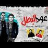 Download مهرجان | عود البطل ملفوف (عود البنات عالى) - حسن شاكوش | عمر كمال 2020 Mp3