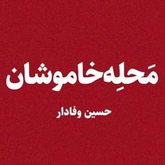 محله خاموشان : حسین وفادار l Mahleye Khamooshon : HosseinVafadari