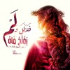 Download شاة تساق للذبح - ميدلي اسبوع الألام Mp3