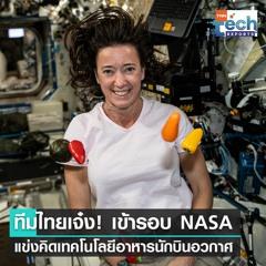 เจ๋ง! NASA ให้ทีมไทย 'KEETA' ผ่านเข้ารอบการแข่งขันเทคโนโลยีอาหาร   TNN Tech Reports