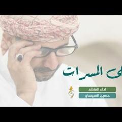 أحلى المسرات يا مهدي   حسين السيسي 2021 م