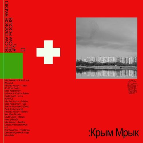 SLOW FOCUS#1 - Krym Mryk (Crimea) - Stas Karpenkov Mix