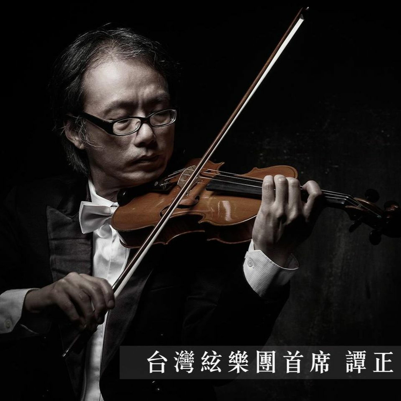 懷舊專訪之聽見島嶼的音樂記憶:台灣絃樂團首席譚正
