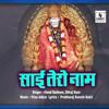 Download Sabka Malik Ek Hai Mp3