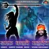 Download Damru Bajawe Mahadev Mp3