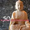 Relax (Deep Meditation)