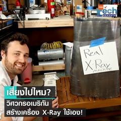 สร้างเครื่อง X-Ray ใช้เอง! ผลงานสุดล้ำของหนุ่มวิศวกรอเมริกัน! | TNN Tech Reports