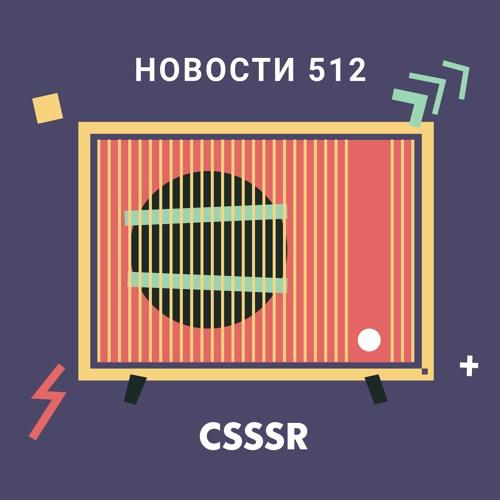 Новости 512 — Микрофронтенды, утечки памяти, Chrome изнутри, TypeScript 3.8 и 25 лет Delphi
