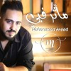 Download ماثر في - محمد العريض  2019  Mohammad Areed Mather Fee Cover Mp3