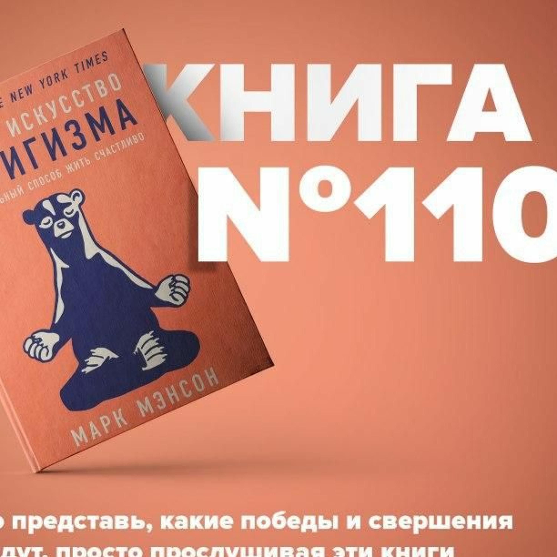 Книга #110 - Тонкое искусство пофигизма. Парадоксальный способ жить счастливо. Марк Мэнсон
