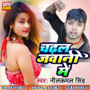 Download Chacha Banavle Rahiya Nitish Sarkar Ke Mp3