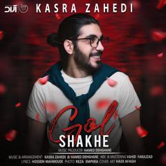 Shakhe Gol