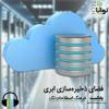 فضای ذخیرهسازی ابری (Cloud Storage)
