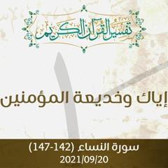 إياك وخديعة المؤمنين - د.محمد خير الشعال