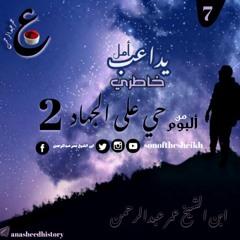 #أناشيد_إسلامية - ألبوم #حي_على_الجهاد 2 نشيد / #أمل_يداعب_خاطري