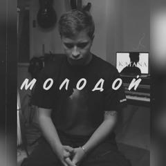 "Ramil' x MACAN x Xcho Type Beat - ""Молодой""   Sad Pop Rap Instrumental 2021"