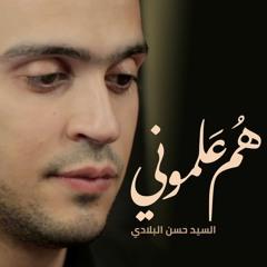 هم علموني (feat. السيد علوي أبو غايب, حسين الاكرف, صالح الدرازي, عبدالأمير البلادي & مهدي سهوان)