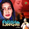 Download Meri Chhoti Si Zindagi Mein Kitne Gam Mile Mp3