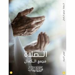 كتاب صوتي: الصلاة مجمع الكمال