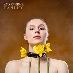 ANARPHEMA — Нарцисс
