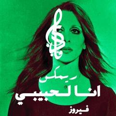 Fayrouz ana l7bebe (Trap_Ramix) |ريمكس انا لحبيبي فيروز
