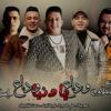 Download مهرجان وداع يا دنيا وداع - حسن شاكوش و حمو بيكا - هاوس ريمكس - Wada3 ya Donia Wada3 House Remix Mp3
