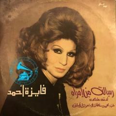 فايزة أحمد - رسالة من امرأة ... عام 1975م