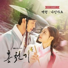 Baekhyun Is It Me? Cover (Lovers of the Red Sky OST)