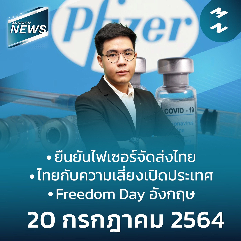 Mission News 20 ก.ค. 2021 | เซ็นแล้ว Pfizer สิ้นปีมาแน่!? 20 ล้านโดส