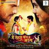 Download Bhail Ka Ba Duniya Ke Mp3