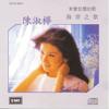 Jing Ying De Lei Guang