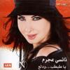 Elli Kan - اللي كان