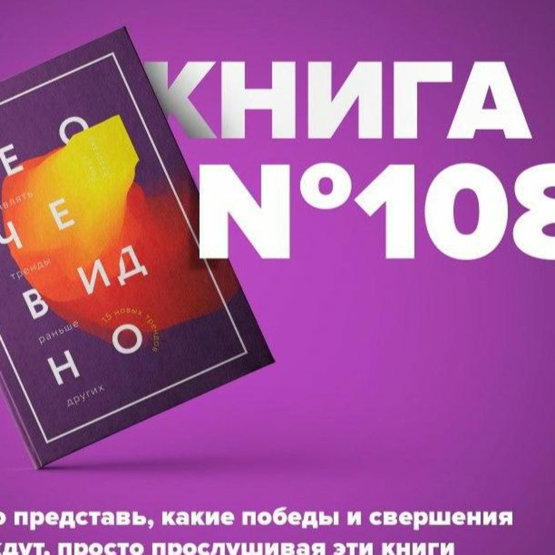 Книга #108 - Не очевидно. Как выявлять тренды раньше других. Нестандартное мышление