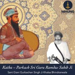 ਪ੍ਰਕਾਸ਼ ਸ੍ਰੀ ਗੁਰੂ ਰਾਮਦਾਸ ਜੀ - Parkash Sri Guru Ram Das Ji - Sant Giani Gurbachan Singh Ji Khalsa