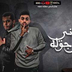 """مهرجان """" ابويا ربانى على الرجوله """" احمد الفؤش _ حمو العربي / توزيع العربي 2021"""