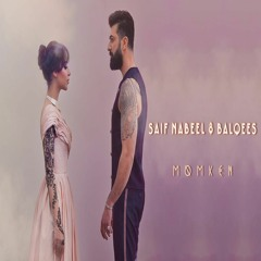 Saif Nabeel & Balqees - Momken | سيف نبيل وبلقيس - ممكن تدخل قلبى
