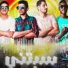 Download مهرجان سبتني ( صاحبي باعني ) غناء محمد حمدي وحدوده الجزار توزيع حمو مطاوع - مهرجانات 2020 Mp3