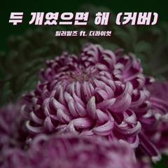 (Cover) Another Body  - Leellamarz ft. The Quiett