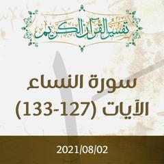 سورة النساء | تفسير الآيات (127-133) - د.محمد خير الشعال