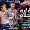 Download مهرجان بقولك ايه  جدع جدع  غناء زياد الليبي - ابومحي توزيع كرم البوب Mp3