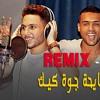 Download ريميكس اغنية - حسن شاكوش - شوكلاته سايحه جوه كيك   بشكل جديد 2020 Mp3