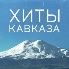 Хиты Кавказа