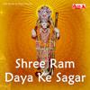 Download Ram Dhun Gaa Le Re Mp3