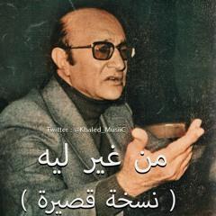 محمد عبدالوهاب . . من غير ليه ( نسخة قصيرة . . جودة عالية ) | ستديو 1989م
