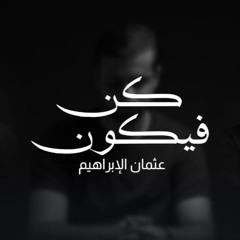 كن فيكون   عثمان الإبراهيم   Acapella Cover